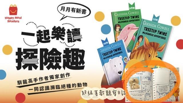 麥當勞繪本。一起樂讀探險趣   3/25台灣上市囉!買兒童餐送繪本、正常餐加10元換購(文末提供自製點讀音檔下載)