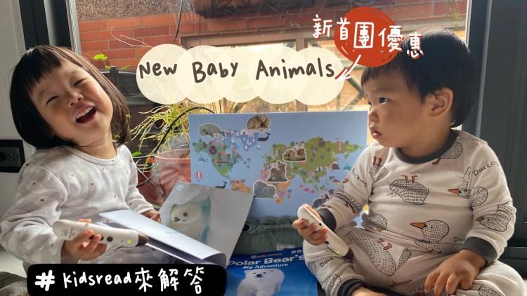 學齡前教育   幼兒教材   幼兒科普  對孩子而言,真實的故事就很浪漫 New Baby Animals   KidsRead 點讀筆