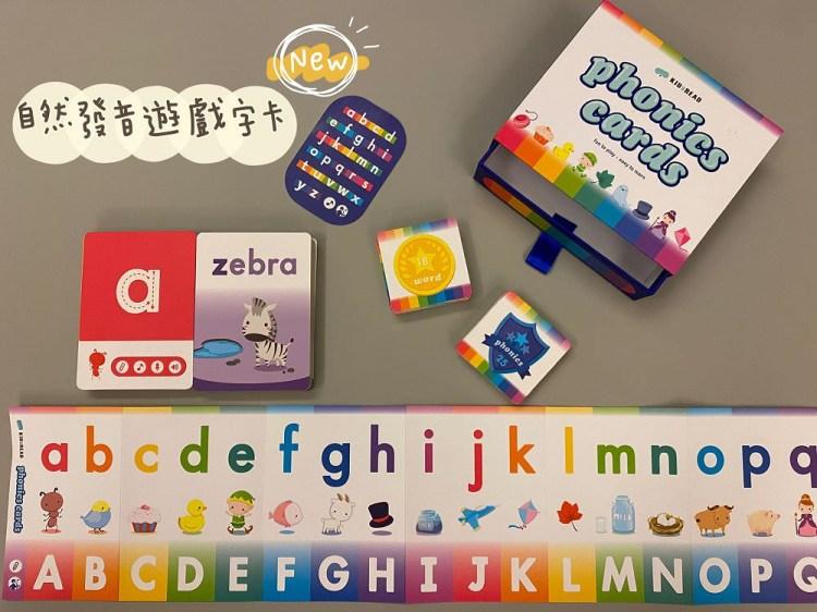 自然發音 | 聲音遊戲 | 自然發音遊戲字卡 Phonics Cards,從聽覺延伸到視覺與觸覺 | KidsRead 點讀筆