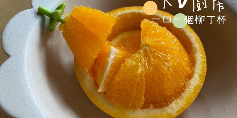 大V廚房   擺盤   來碗好看又好吃的柳丁杯
