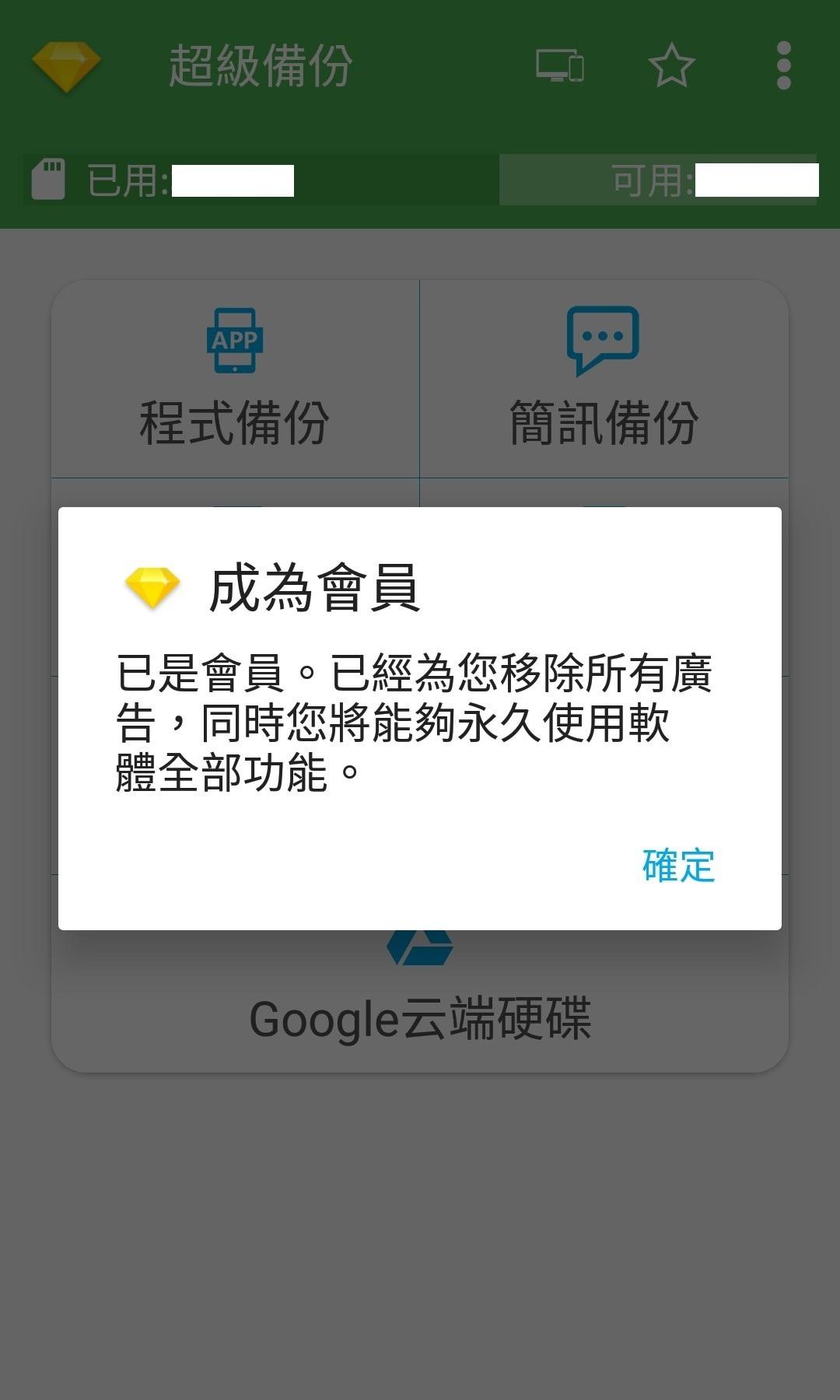 超級備份 Super Backup & Restore Premium v2.2.82 b144 繁體中文高級功能解鎖版 - Android 遊戲.應用下載 - 冰楓論壇 - 綜合 ...