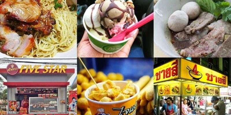 【曼谷美食】泰國人日常最愛的6間「平價連鎖路邊小吃攤」,這才是真正的泰國平民美食、道地小吃 !