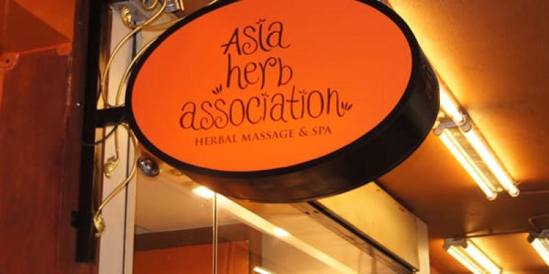 【曼谷】結合SPA與草藥之王者 -- Asia Herb Association