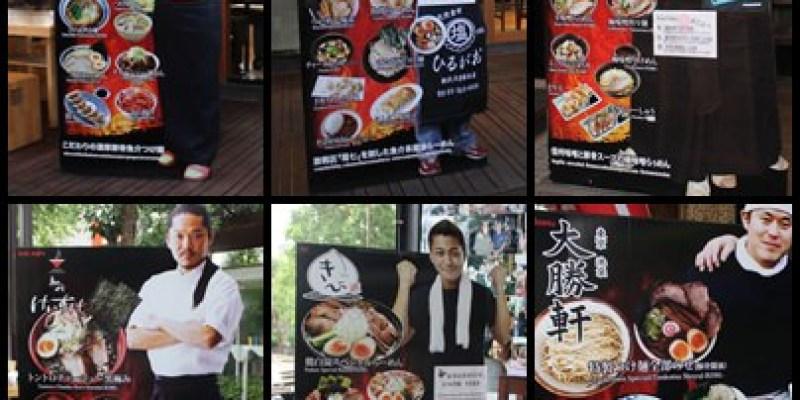【曼谷美食】純正日本血統 冠軍拉麵村--Raman Champions(2017.07.13更新: 餐廳已經結束營業)
