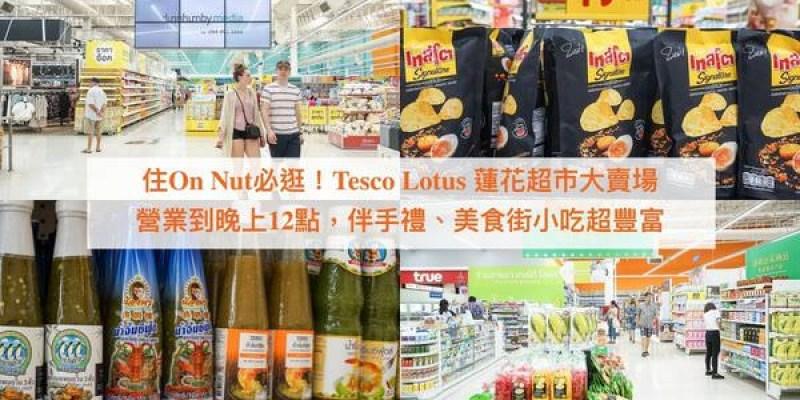 住On Nut必逛!安努站捷運出口就是Tesco Lotus蓮花超市大賣場,營業到晚上12點,買伴手禮好輕鬆不用人擠人,美食街小吃更是豐富