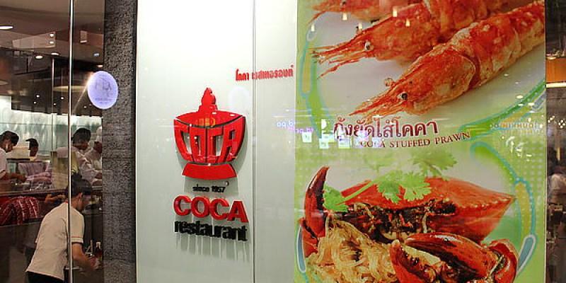 【曼谷】泰式火鍋之后 -- COCA restaurant