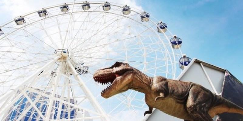 2016新與龍共舞之Dinosaur Planet恐龍星球樂園(因場地租約到期,2018年4月已結束營業)