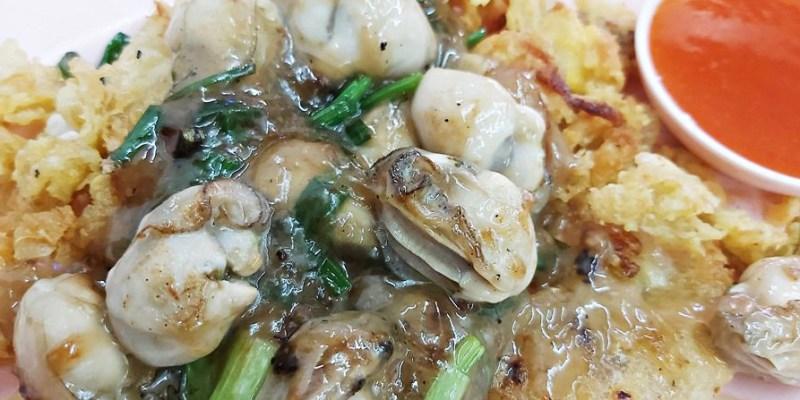 【2020米其林曼谷小吃】蒙哥蚵仔煎Nai Mong Hoi Thod,特選肥美蚵仔, 銅板價帶你吃遍曼谷美食