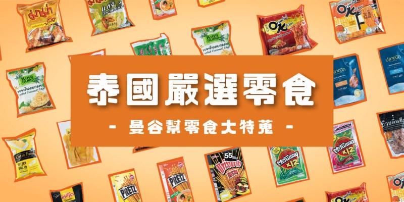 【泰國伴手禮】曼谷幫嚴選零食!越吃越涮嘴,讓人停不下來的好滋味