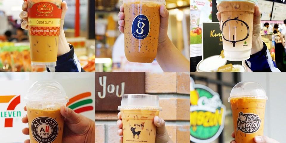【泰國美食】BTS Siam站 7 間泰式奶茶店比一比,誰是你心目中的泰式奶茶第一名
