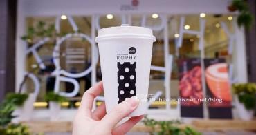 【台中西區】KOPHY mini-咖啡外帶店.白色系有設計質感裝潢.咖啡冰滴冰沙微氣泡紅茶可可.還有mini熔岩雞蛋糕.水舞生活會館一樓.近地政大樓和大業國中