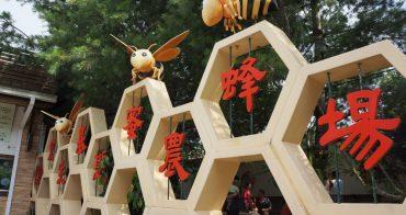 【南投埔里 】宏基蜂蜜生態農場 - 泡腳吃冰看蜜蜂