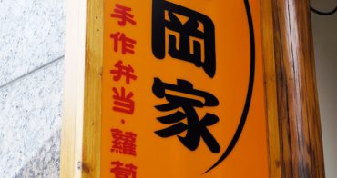 台中 西岡家-手作日式便當.阿媽味道蘿蔔糕