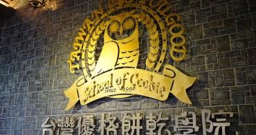 【彰化線西】台灣優格餅乾學院 - 台灣唯一以餅乾為主題的觀光工廠,貓頭鷹校長帶領著像是哈利波特的學院.餅乾DIY要預約喔!
