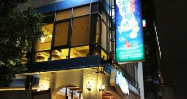 【新竹美食】海岸風情 風味餐文化館 - 喜歡吃魚的一定不能錯過