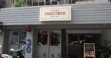 台北  BISTRO TOGETHER 她他小餐館
