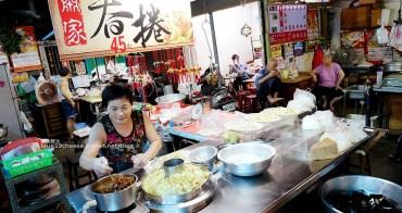【嘉義東區】蕭家春捲-六十年老店.把麵條包進春捲裡.吃完很飽足.王家牛雜湯對面