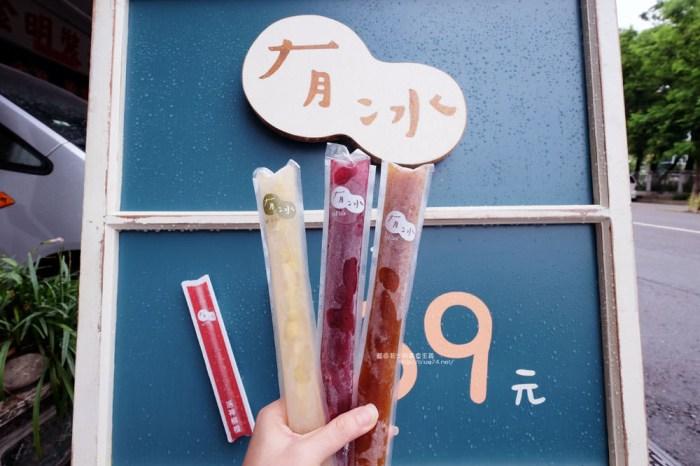 台中西區│有冰Yo Ice-叭噗冰淇淋腳踏車賣著懷舊果汁冰棒.結合文創與冰品.之後會提供內用跟碗冰