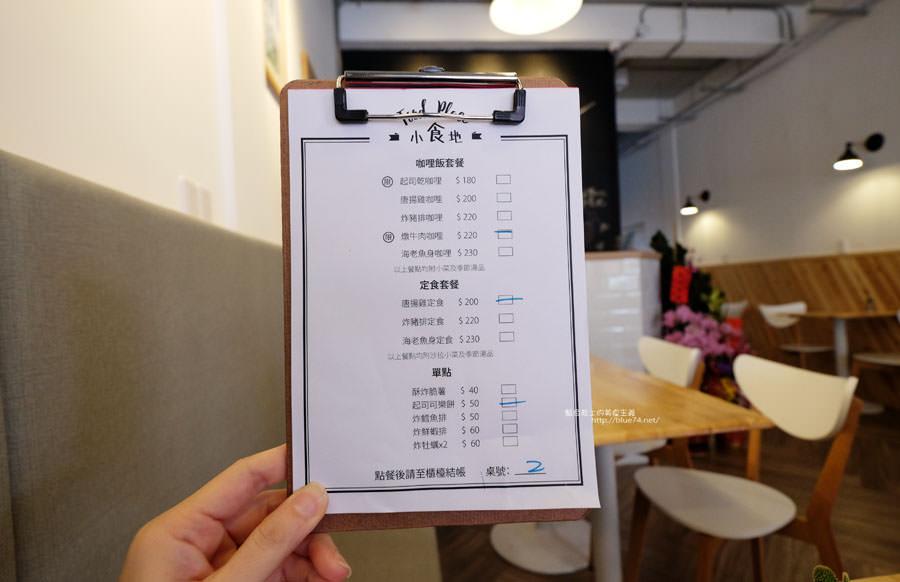 20170907004711 69 - 小食地-台中咖哩推薦.紅茶免費.廣三sogo和金典美食商圈