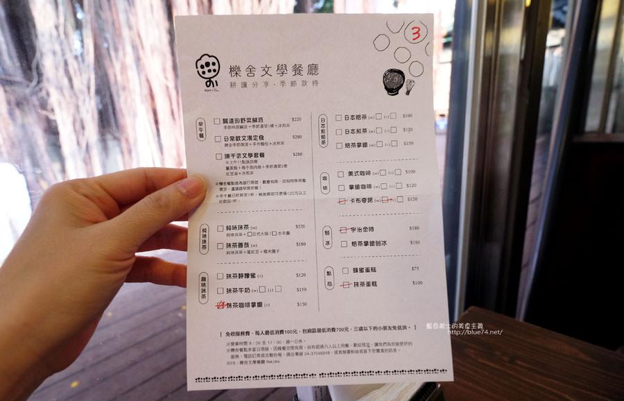 20170910004114 11 - 櫟舍文學餐廳-台中文學館內日式建築餐廳.百年老榕樹下.可以從早餐午餐到下午茶甜點冰品
