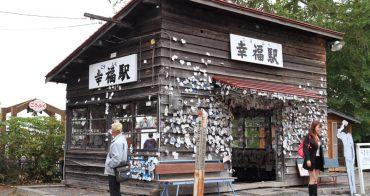 日本北海道│北海道之玩樂總是過得特別的快Day5-幸福車站-帶廣-台北.北海道必買