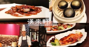 台中西區│漢來軒台中店-上海前50大必吃美食餐廳之一.全台首店進駐台中.尾牙桌菜聚會好選擇