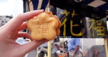 台中南區│花福雞蛋糕-米黃色可愛攤車.花型雞蛋糕.你今天花福了嗎
