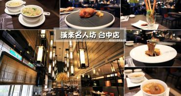 台中西屯│漢來名人坊台中店-香港米其林星級餐廳進駐新光三越,台中就吃的到隱世廚神富哥招牌菜囉