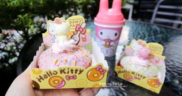 台中全區│統一多拿滋Mister Donut-春日限定Hello Kitty雲朵甜甜圈超卡哇依療癒的啦