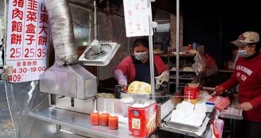 台中沙鹿│無名豬肉餡餅山東大餅韭菜盒子-沙鹿市場內.四季百貨斜對面.在地銅板美食小吃.沙鹿人的下午茶