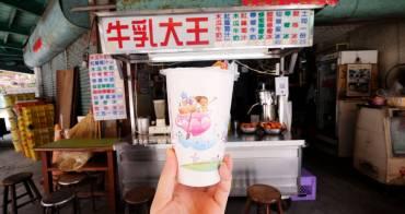 台中霧峰│霧峰牛乳大王-霧峰菜市場在地美食.五十年老店