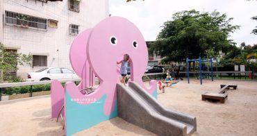 台中太平│新坪公園-有好拍又可愛粉紅章魚溜滑梯、沙坑、搖搖馬和盪鞦韆