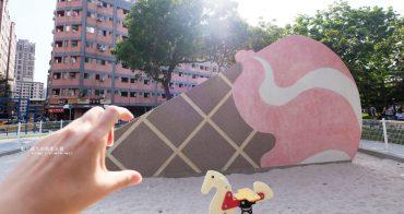 台中西屯│福星公園-大大可愛粉紅色冰淇淋球甜筒溜滑梯成為公園新打卡亮點
