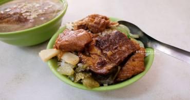 台中霧峰│霧峰肉羹麵爌肉飯-便宜又划算,爌肉好多,大份的只要60元,小份才35元