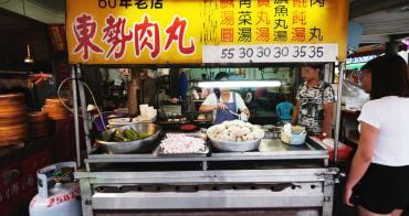 台中東勢│東勢肉丸-60年老店,吃完好吃的鹹湯圓接著吃豆花