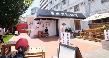 台中龍井│華山丼飯料理-號稱「東海地表最強丼飯」,推薦升級套餐
