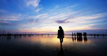 台中清水│高美濕地-一生必遊一次的景點,夢幻夕照和天空之鏡必拍