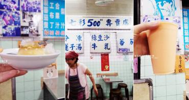 嘉義西區│七彩500cc專賣店-嘉義在地一甲子老店,布丁和木瓜牛奶必點