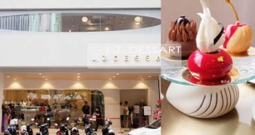 台中西區│L.Z. Dessart 無框架甜點-世界甜點冠軍陳立喆師傅在勤美誠品商圈展店,藍鯨為空間設計主軸一對一服務點餐甜點店