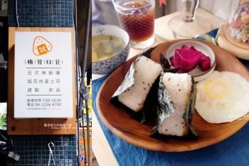 台中北區│植覺日食-台中永興街推薦日式烤飯糰、鬆餅及肉蛋吐司