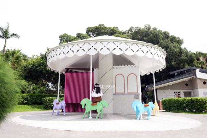 台中北區│台中公園-旋轉木馬、五星級廁所超吸睛,新打卡點