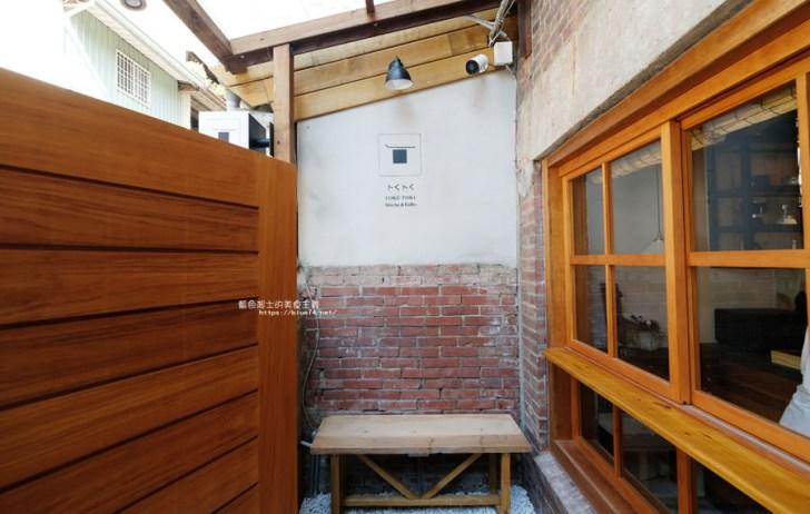 20180926155357 18 - TokuToku matcha&coffee-台灣和日本女孩的老屋抹茶專賣店,吃的到100pain麵包製造室的司康