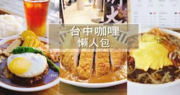 台中全區│台中咖哩懶人包-旋轉滑蛋還是漢堡排,印度咖哩還是日式咖哩,人氣咖哩都在這裡,咖哩控集合