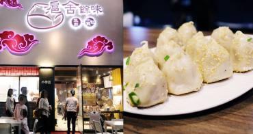 台中南屯│滬舍餘味-上海味美食,比起小籠包,更推薦鮮肉生煎