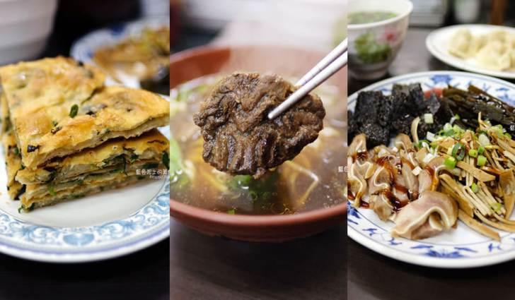 20190123012405 54 - 何記牛肉麵-手工蔥油餅薄酥,牛肉麵肉嫩,小菜入味好吃