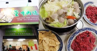 台中南屯│牛董牛肉爐-台南現宰牛肉,低調的外觀,麵飯熱炒也有