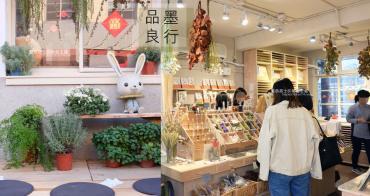 台中西區│品墨良行-紙的材料室、曬日子合作社、小餅乾與小兔子、生活用品、自製設計,感受生活的溫度在審計新村