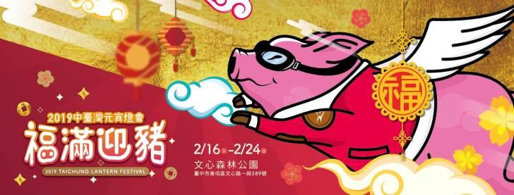 20190210115119 40 - 2019中台灣元宵燈會-新打卡點創意皮克區,還有限量飛天豬小提燈發放時間和晚會活動及交通資訊