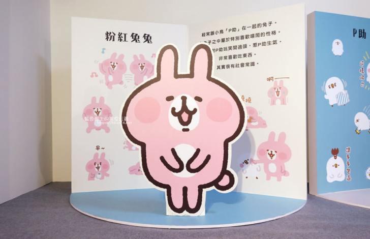 20190213015138 11 - 日本超人氣貼圖粉紅兔兔與P助來台中囉,療癒可愛牛奶粉色系卡娜赫拉首座大型個展