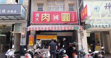 台中清水│清水肉圓國-清水菜市場裡的在地肉圓小吃